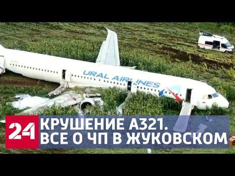 Чудо в Жуковском: как пилотам удалось избежать катастрофы - Россия 24