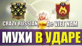 CRAZY RUSSIAN VS Ae VIET NAM - ЧТО ТАМ С ЛВК [Clash of Clans]