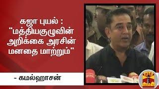 கஜா புயல் சேதம் : கமல்ஹாசன் கருத்து | Gaja Cyclone