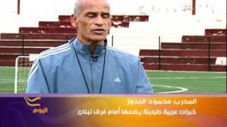 محمود قندوز... يُمتع من جديد فريق نجمة اللبناني