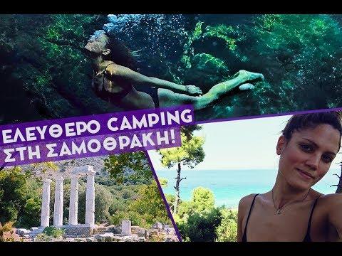 Ελεύθερο Camping Στη Σαμοθράκη! [VLOG]
