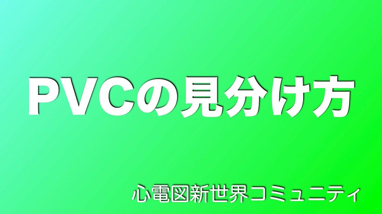 連発 Pvc