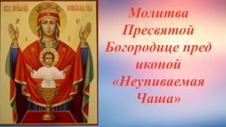 Молитва Пресвятой Богородице пред иконой «Неупиваемая Чаша»