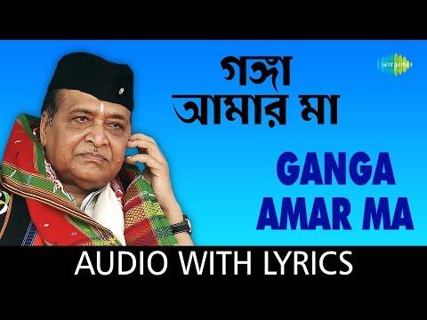 Ganga Amar Ma with lyric | গঙ্গা আমার মা | Bhupen Hazarika