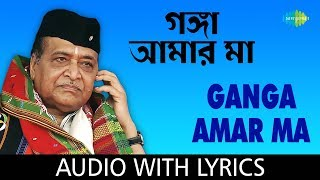 Ganga Amar Ma with lyric | গঙ্গা আমার মা | Bhupen Hazarika