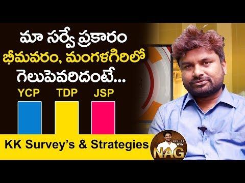 KK Survey on Bhimavaram and Mangalagiri   KK Surveys & Strategies 2019 Elections Survey