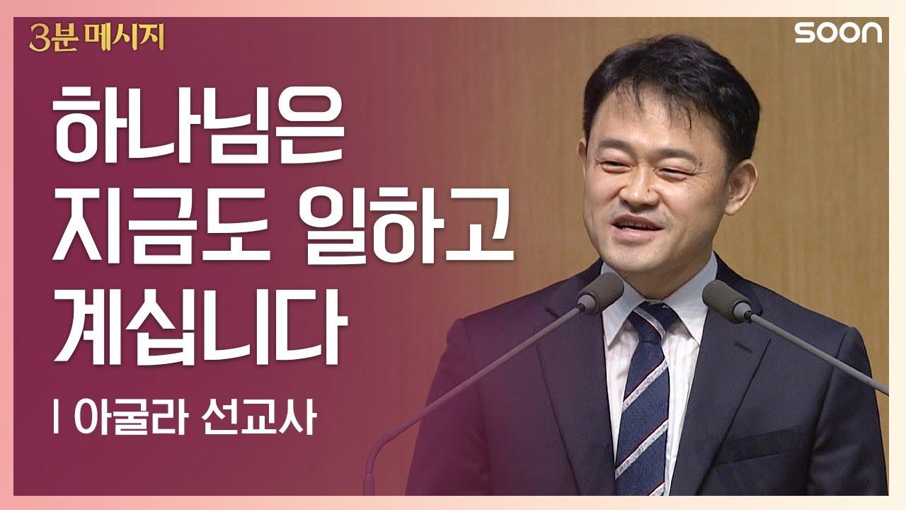 하나님이 일하십니다 ???? 윤정노 선교사 | CGNTV SOON 3분 메시지