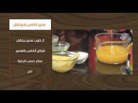 ستيك بصوص الليمون - عصير اناناس بالبرتقال  : أتفضلوا عندنا حلقة كاملة