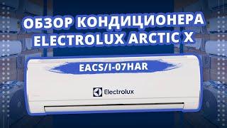 обзор кондиционера Electrolux Arctic X EACS/i-07HAR / Электролюкс