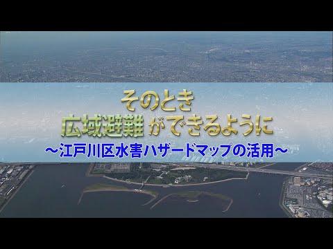 そのとき広域避難ができるように ~江戸川区水害ハザードマップの活用~