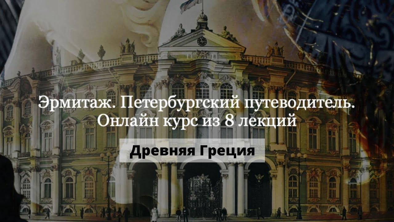 Петербургский путеводитель по Эрмитажу. Древняя Греция ...