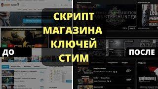 Скрипт магазина цифровых товаров - Шаблон для продажи ключей, игр STEAM и аккаунтов