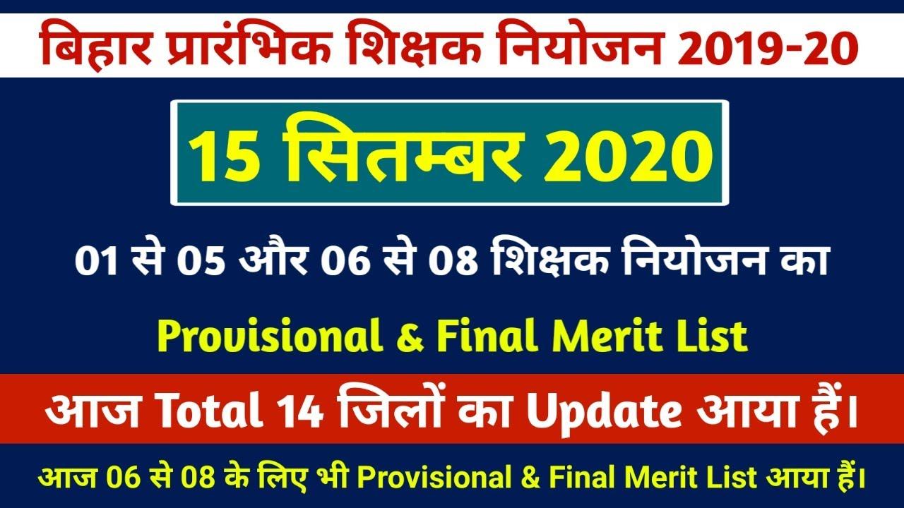 [15-09-2020] | Bihar Primary Teacher Niyojan 2020 | 01 से 05 और 06 से 08 दोनों शिक्षक भर्ती का अपडेट