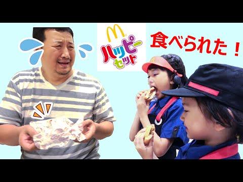 ハッピーセット食べられた!!まーちゃん店長と見習いマック店員さん☆himawari-CH