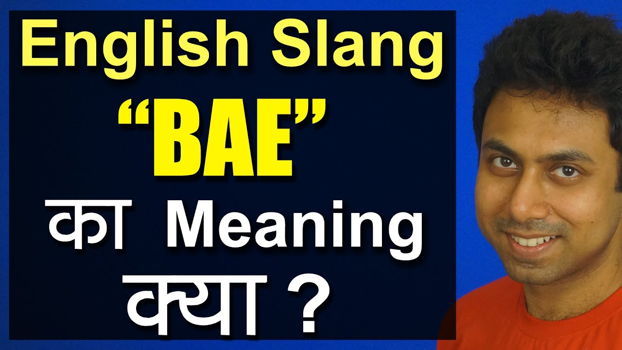सीखो English Slang BAE का Meaning in Hindi | What is BAE | Learn New Words  | Slangs