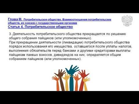 Доклад защита прав потребителей по российскому законодательству