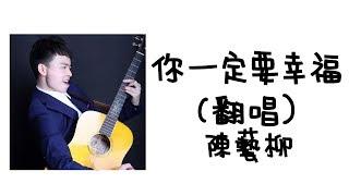 你一定要幸福 -  何潔/虎二  吉他翻唱 陳藝柳 Acoustic Cover