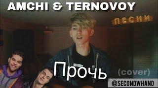 AMCHI & TERNOVOY — Прочь (cover)