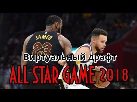 Матч Всех Звезд НБА 2018. Виртуальный драфт команд