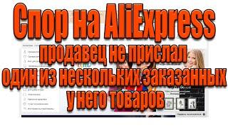 Спор на AliExpress.Если продавец не прислал один из нескольких товаров.(, 2015-09-10T12:50:15.000Z)