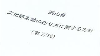 YouTube動画:運動部に続き文化部も 週2日以上の休養日を設けるべきか検討 岡山