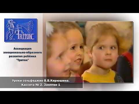Уроки сольфеджио В. В. Кирюшина.  Кассета №2.  Занятие 1
