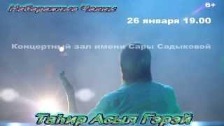 Таhир Асыл Гэрэй. Концерт в НАБЕРЕЖНЫХ ЧЕЛНАХ!!! 26 ЯНВАРЯ 2014 г.
