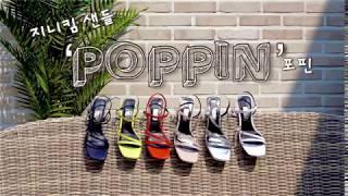 지니킴 샌들 Poppin