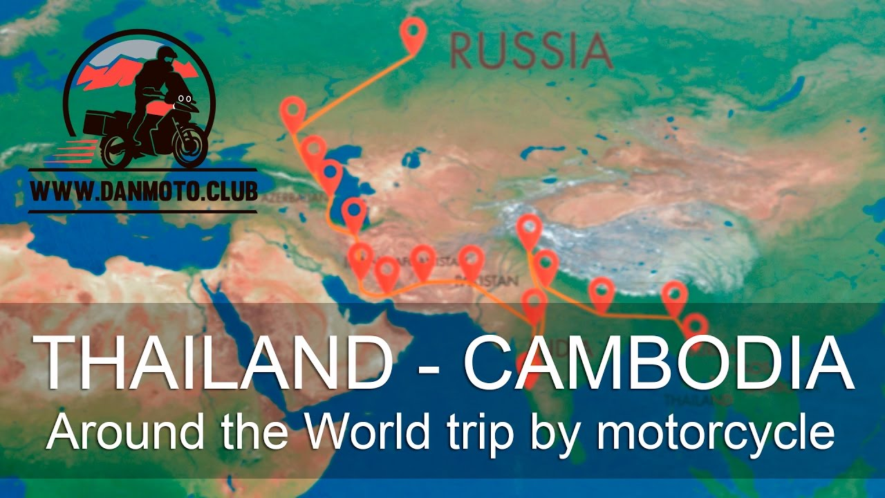 Путешествуйте по миру на мотоцикле. 6 серия. Тайский - Камбоджа |  Кругосветное Путешествие д