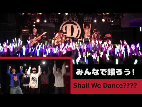 DISH// 『Shall We Dance????』みんなで踊ろう!