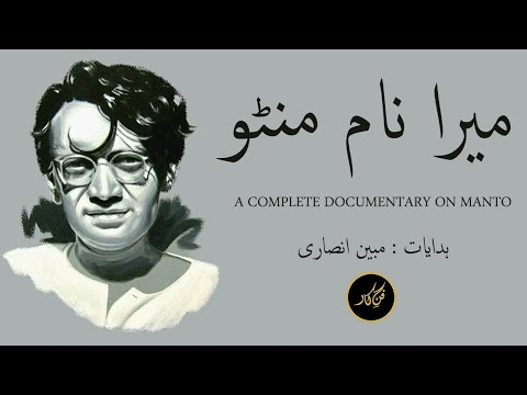 Mera Naam Manto | Documentary On Saadat Hassan Manto from YouTube · Duration:  16 minutes 17 seconds