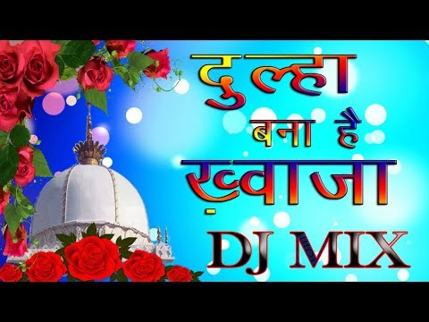 Dulha Bana Hai Khwaja || DJ MIX QAWWALI || Best Super Hit Qawwali