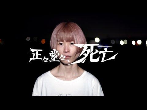 鈴木実貴子ズ「正々堂々、死亡」Music Video