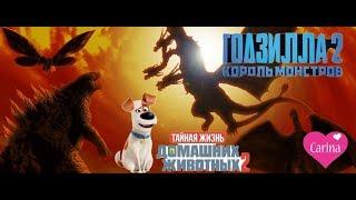 Тайная жизнь домашних животных 2 и Годзилла 2. Король монстров. Детский обзор