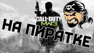 [НА ПИРАТКЕ] #1 - Мультиплеер Call of Duty Modern Warfare 3