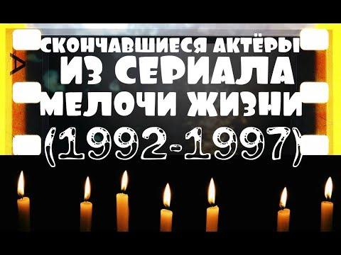 """ОНИ БЫЛИ НАШИМИ КУМИРАМИ МЕЛОЧИ ЖИЗНИ """"1992-1997"""""""