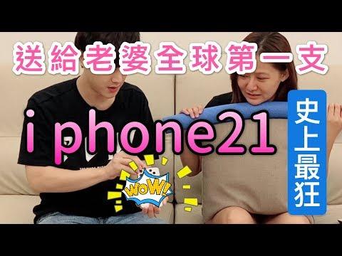 史上最狂!霸氣送老婆[i Phone 21pro] ~
