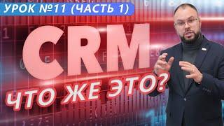 CRM система –  что это? В чем преимущества перед Excel?  Основы маркетинга. Урок 11 (часть1)