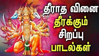 தீராத வினை தீர்க்கும் ஹனுமான் பாடல்கள் Anjaneyar songs Best Tamil Hanuman Padalgal