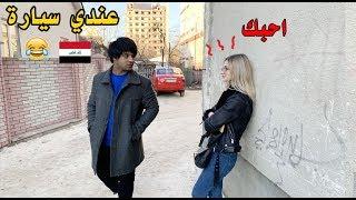 فتاة اجنبية ضنة الشاب العراقي فقير _ كلاب المال _ تحشيش عراقي l مصطفى ستار