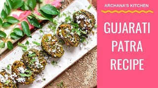 Gujarati Patra Recipe | Alu Vadi Recipe - North Indian Recipes By Archana's Kitchen