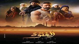 تتر نهاية مسلسل الفتوة بطولة ياسر جلال رمضان 2020