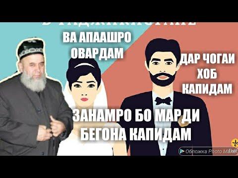 ЗАНАМРО ДАР ЧОГАИ ХОБ БО МАРДИ БЕГОНА КАПИДАМ