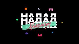Nadad Hamaagui! (Official MV) /Roockie x 168 x Pacrap x WOLFIZM x Don Dior x Loce/