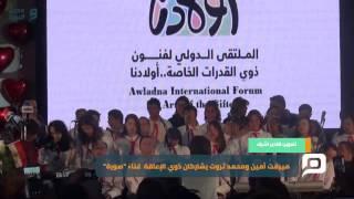 فيديو|  ميرفت أمين ومحمد ثروت يشاركان ذوي اﻹعاقة غناء