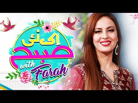 Ek Nayee Subah With Farah - 4 January 2018 - Aplus