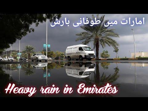 Heavy Rain in UAE 2020 | Beautiful weather in Al Ain | Wind