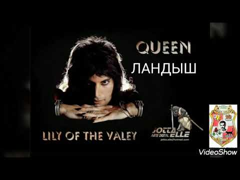 "Queen - Lily Of The Valey (""Лилия""). Грани песни.Русские субтитры."