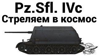 pz.Sfl. IVc - Стреляем в космос