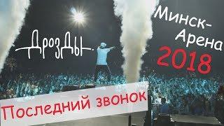 Последний звонок 2018. Минск-Арена